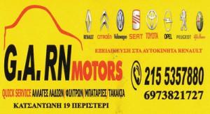 GRN MOTORS (ΤΡΕΠΑΣ ΑΝΤΩΝΙΟΣ & ΜΠΙΝΤΑΚΑ ΠΑΝΑΓΙΩΤΑ ΟΕ)