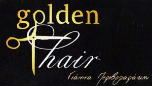 GOLDEN HAIR (ΠΕΡΙΒΟΛΑΡΑΚΗ ΙΩΑΝΝΑ)