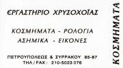 ΑΦΟΙ ΓΚΟΥΓΚΟΥΔΗ