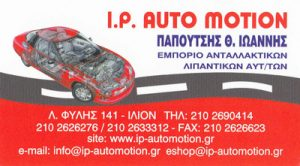 IP AUTO MOTION (ΠΑΠΟΥΤΣΗΣ ΙΩΑΝΝΗΣ ΕΠΕ)