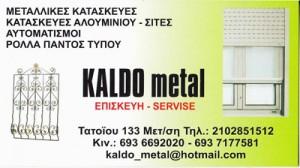 KALDO METAL (ΚΑΛΟΓΕΡΗΣ ΑΝΔΡΕΑΣ – DODAJ ADRIAN & ΣΙΑ ΟΕ)