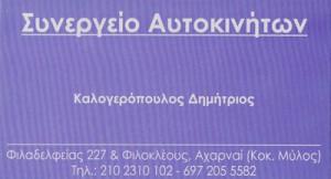 ΚΑΛΟΓΕΡΟΠΟΥΛΟΣ ΔΗΜΗΤΡΙΟΣ