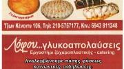 ΛΟΦΟΥ ΓΛΥΚΟΑΠΟΛΑΥΣΕΙΣ (ΣΟΥΡΙΛΑΣ ΑΝΑΣΤΑΣΙΟΣ)