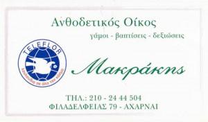 ΑΝΘΟΠΩΛΕΙΟ ΜΑΚΡΑΚΗΣ