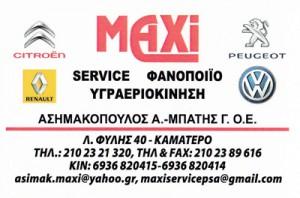 MAXI SERVICE (ΑΣΗΜΑΚΟΠΟΥΛΟΣ Α & ΜΠΑΤΗΣ Γ ΟΕ)