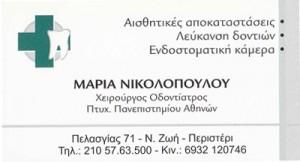 ΝΙΚΟΛΟΠΟΥΛΟΥ ΜΑΡΙΑ