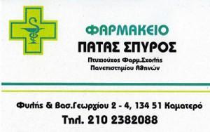 ΠΑΤΑΣ ΣΠΥΡΙΔΩΝ