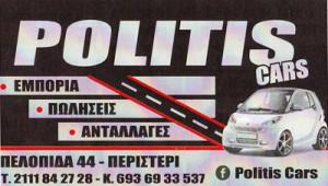POLITIS CAR WASH & POLITIS CARS (ΠΟΛΙΤΗΣ ΕΜΜΑΝΟΥΛ)