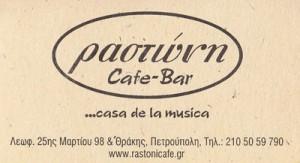 RASTONI CAFE (ΧΡΙΣΤΟΠΟΥΛΟΥ ΣΤΑΥΡΟΥΛΑ)