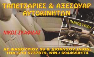 ΣΚΑΦΙΔΑΣ ΝΙΚΟΛΑΟΣ