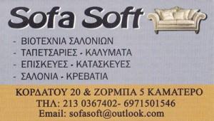 SOFA SOFT