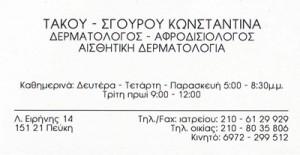 ΤΑΚΟΥ ΣΓΟΥΡΟΥ ΚΩΝΣΤΑΝΤΙΝΑ