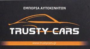 TRUSTY CARS (ΤΣΟΥΜΠΡΑΚΟΣ ΠΑΝΑΓΙΩΤΗΣ)