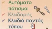 ΒΑΡΒΑΡΗΓΟΣ ΝΙΚΟΛΑΟΣ