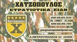 ΧΑΤΖΟΠΟΥΛΟΣ ΓΕΩΡΓΙΟΣ