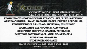 ARMYCAMP (ΣΑΚΚΑΣ ΦΙΛΙΠΠΟΣ & ΣΤΑΥΡΟΣ ΟΕ)