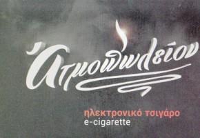 ΑΤΜΟΠΩΛΕΙΟ
