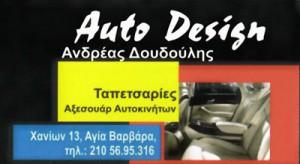 AUTO DESIGN (ΔΟΥΔΟΥΛΗΣ ΑΝΔΡΕΑΣ)