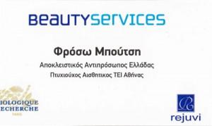 BEAUTY SERVICES (ΜΠΟΥΤΣΗ ΛΑΖΑΡΟΥ ΕΥΦΡΟΣΥΝΗ)