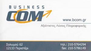 BUSINESS COM (ΜΟΥΝΤΖΙΔΗΣ ΜΙΧΑΗΛ)