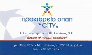 CITY (ΠΑΠΑΓΕΩΡΓΙΟΥ Ι & ΤΣΙΛΙΚΑΣ Φ ΟΕ)