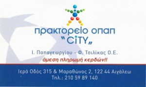 CITY (ΤΣΙΛΙΚΑΣ ΦΩΤΗΣ)