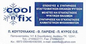 COOL N 'FIX (ΚΟΥΤΟΥΛΑΚΗΣ Π – ΠΑΡΙΣΗΣ Θ & ΚΥΡΟΣ Π ΟΕ)