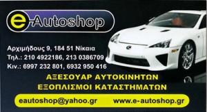 E – AUTOSHOP.GR (ΑΘΗΝΑΙΟΣ ΑΡΓΥΡΙΟΣ)