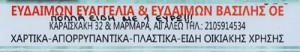 ΕΥΔΑΙΜΩΝ ΕΥΑΓΓΕΛΙΑ & ΒΑΣΙΛΕΙΟΣ ΟΕ