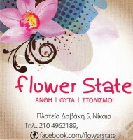FLOWER STATE (ΜΑΛΛΙΑΡΟΥ ΔΗΜΗΤΡΑ)