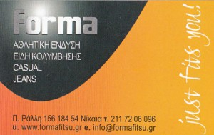 FORMA JUST FITS YOU (ΚΟΥΝΟΥΠΑΣ ΠΑΝΑΓΙΩΤΗΣ)