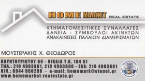 HOME MARKET (ΜΟΥΣΤΕΡΑΚΗΣ ΘΕΟΔΩΡΟΣ)