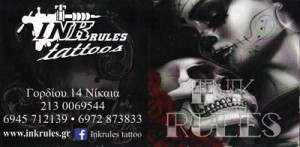 INK RULES (ΣΤΑΜΟΥΛΗΣ ΓΡΗΓΟΡΙΟΣ)