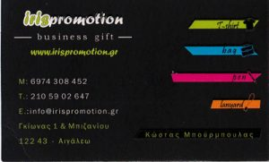 IRIS PROMOTION GIFTS (ΜΠΟΥΡΜΠΟΥΛΑΣ ΚΩΝΣΤΑΝΤΙΝΟΣ)