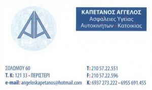 ΚΑΠΕΤΑΝΟΣ ΑΓΓΕΛΟΣ