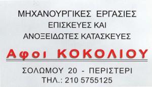 ΚΟΚΟΛΙΟΣ ΕΥΑΓΓΕΛΟΣ & ΙΩΑΝΝΗΣ ΟΕ