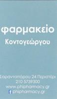 ΚΟΝΤΟΓΕΩΡΓΟΥ ΑΙΚΑΤΕΡΙΝΗ