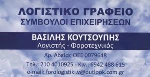 ΚΟΥΤΣΟΥΠΗΣ ΒΑΣΙΛΕΙΟΣ