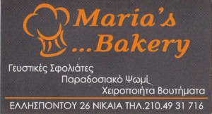 MARIA'S BAKERY (ΚΑΡΑΓΙΑΝΝΗΣ ΔΗΜΗΤΡΙΟΣ)