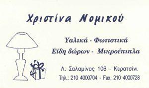 ΝΟΜΙΚΟΥ ΧΡΙΣΤΙΝΑ