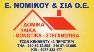 ΝΟΜΙΚΟΥ ΕΥΑΓΓΕΛΙΑ & ΣΙΑ ΟΕ