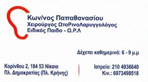 ΠΑΠΑΘΑΝΑΣΙΟΥ ΚΩΝΣΤΑΝΤΙΝΟΣ