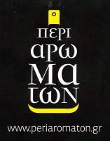 ΠΕΡΙ ΑΡΩΜΑΤΩΝ (ΑΓΓΕΛΟΠΟΥΛΟΥ ΕΥΤΥΧΙΑ)