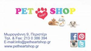 PET HEART SHOP (ΑΘΑΝΑΣΙΟΣ ΤΟΤΟΛΟΣ & ΣΙΑ ΟΕ)