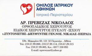 ΠΡΕΒΕΖΑΣ ΝΙΚΟΛΑΟΣ