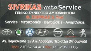 SIVRIKAS AUTO SERVICE (ΣΙΒΡΙΚΑΣ ΙΩΑΝΝΗΣ)