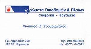 ΣΤΑΥΡΙΑΝΑΚΟΣ ΦΙΛΙΠΠΟΣ