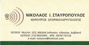 ΣΤΑΥΡΟΠΟΥΛΟΣ ΝΙΚΟΛΑΟΣ
