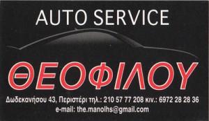 AUTO SERVICE ΘΕΟΦΙΛΟΥ (ΘΕΟΦΙΛΟΥ ΕΜΜΑΝΟΥΗΛ)