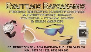 ΒΑΡΖΑΚΑΝΟΣ ΕΥΑΓΓΕΛΟΣ